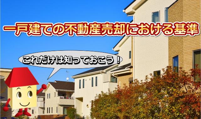 一戸建ての不動産売却における基準画像