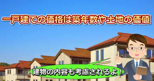 一戸建ての価格は築年数や土地の価値画像