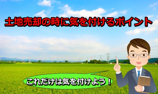 土地売却の時に気を付けるポイント画像