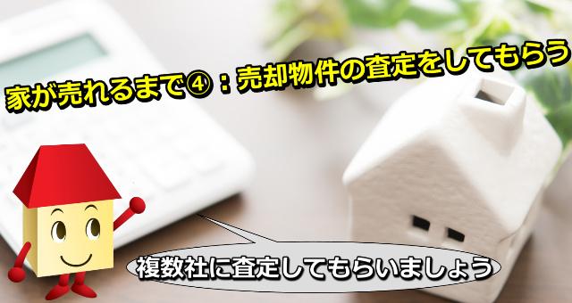 家が売れるまで④:売却物件の査定をしてもらう画像