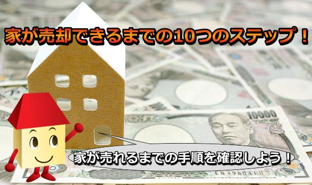 家が売却できるまでの10つのステップ!画像