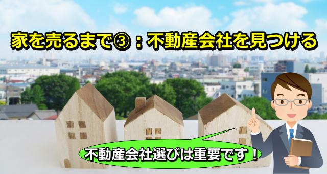 家を売るまで③:不動産会社を見つける画像