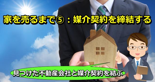 家を売るまで⑤:媒介契約を締結する画像