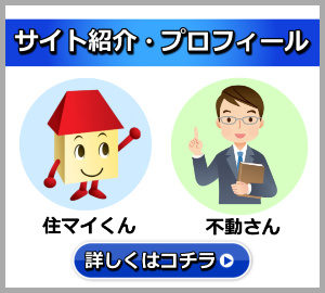 サイト紹介・プロフィール
