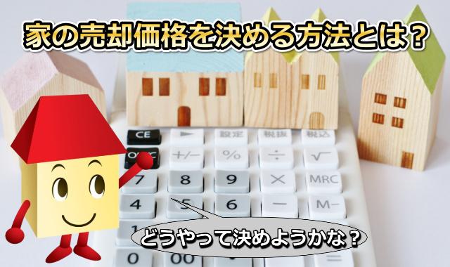 家の売却価格を決める方法とは?