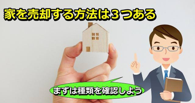 家を売却する方法は3つある
