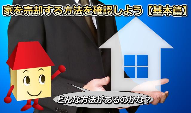 家を売却する方法を確認しよう【基本篇】