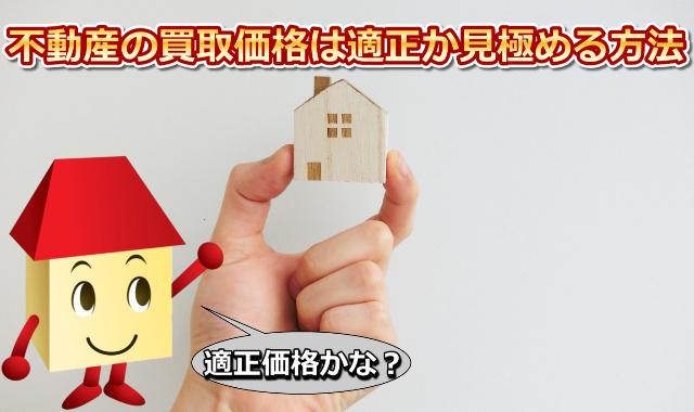 不動産の買取価格は適正か見極める方法