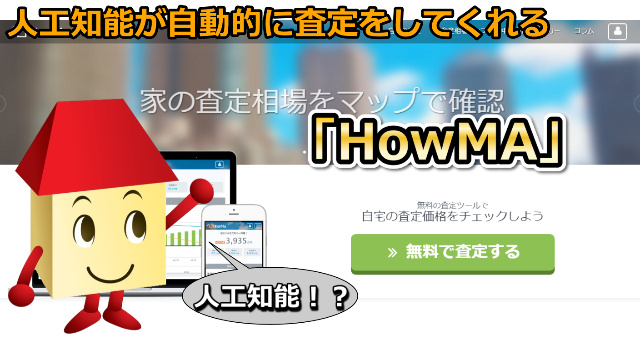 人工知能が自動的に査定をしてくれる「HowMA」