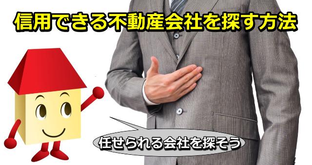 信用できる不動産会社を探す方法