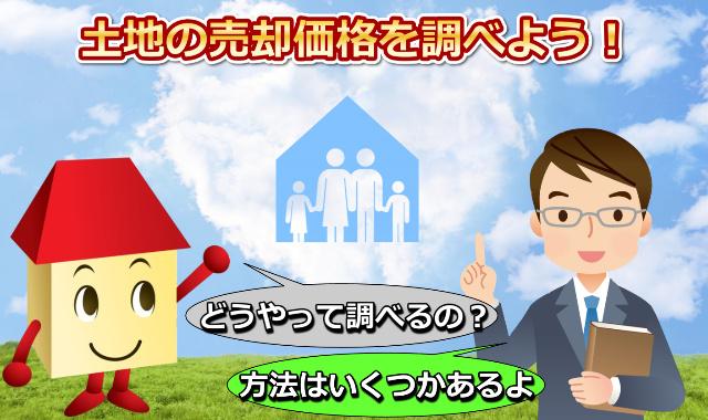 土地の売却価格を調べよう!評価基準を知ることで相場を理解する