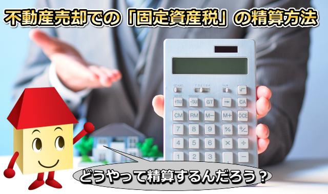 不動産売却での「固定資産税」の精算方法