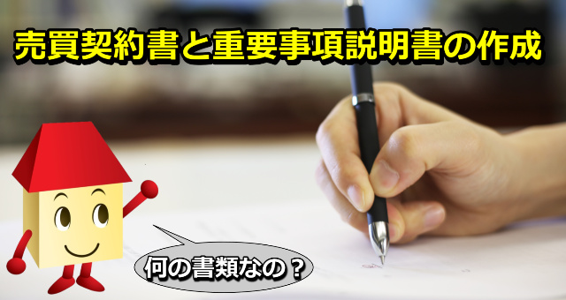 売買契約書と重要事項説明書の作成